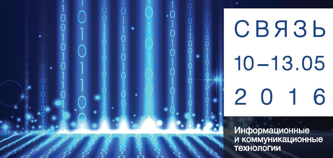 Компания ICBcom участвует в выставке Связь-2016